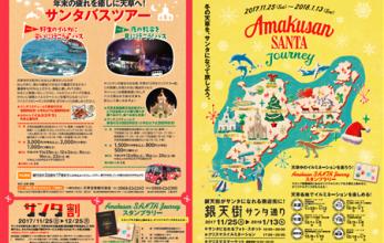 サンタクロースの聖地は熊本の…🎅