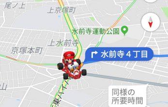 3/16までGooglemapでマリオカート出現!