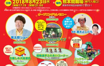 ≪水前寺≫明日(8/23)の夏祭りイベントのご紹介☺