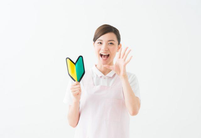 病棟での介護ヘルパー 【正社員・福利厚生充実・未経験者歓迎!】